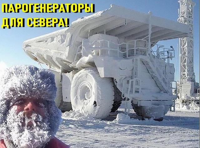 Передвижной парогенератор для Крайнего Севера
